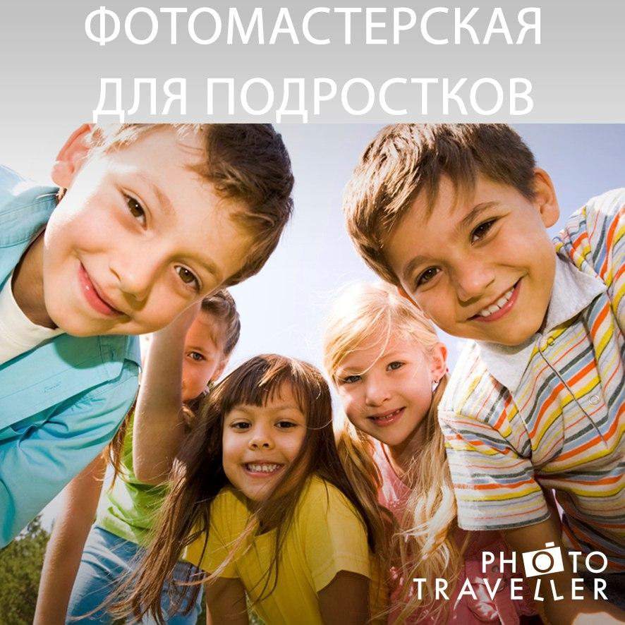 фотокурсы, фотокурсы одесса, фотошкола, фотошкола одесса, фотоаппарат, фотосъемка, фотосессия, уроки фотографии, фотокурсы для детей
