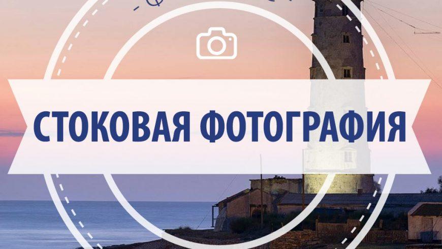 Новинка! Фотокурс «Стоковоя фотография»