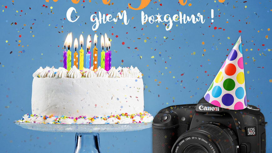 PhotoTraveller — 9 лет!!!