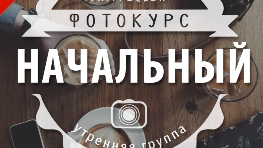 Фотокурс «Начальный», теперь можно обучатся и утром!