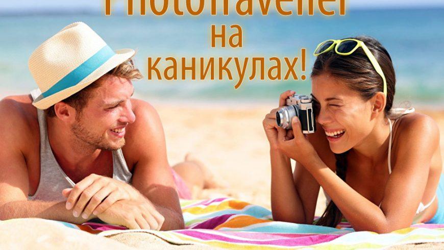 PhotoTraveller на летних каникулах!